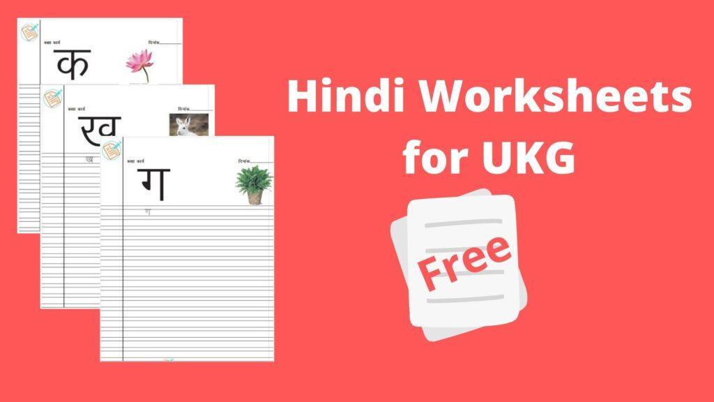 Hindi Worksheets for UKG