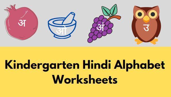 Kindergarten Hindi Alphabet Worksheets